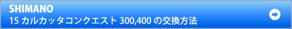 15カルカッタコンクエスト 300,400