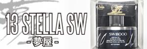 13 STELLA SW Spare Spool (YUMEYA)