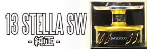 13 STELLA SW Spare Spool