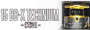 15 BB-X TECHNIUM Spare Spool