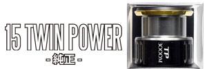 15ツインパワー用 スペアスプール