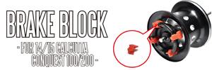 ブレーキブロック コンクエスト100 200用